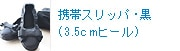 携帯スリッパ(3.5cmヒール)