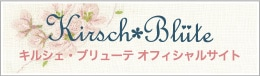 キルシェ・ブリューテ オフィシャルサイト