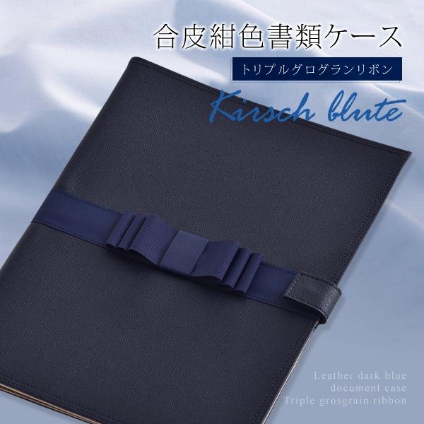 合皮紺色書類ケース トリプルグログランリボン
