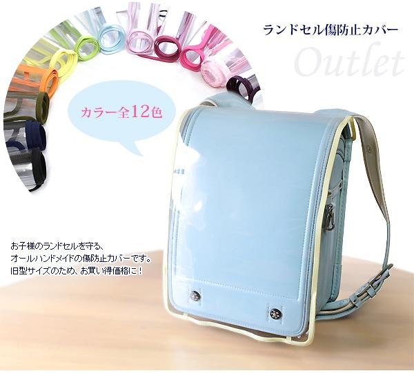 【アウトレット品】 ランドセル傷防止カバー【旧型ランドセルサイズ】 RCK