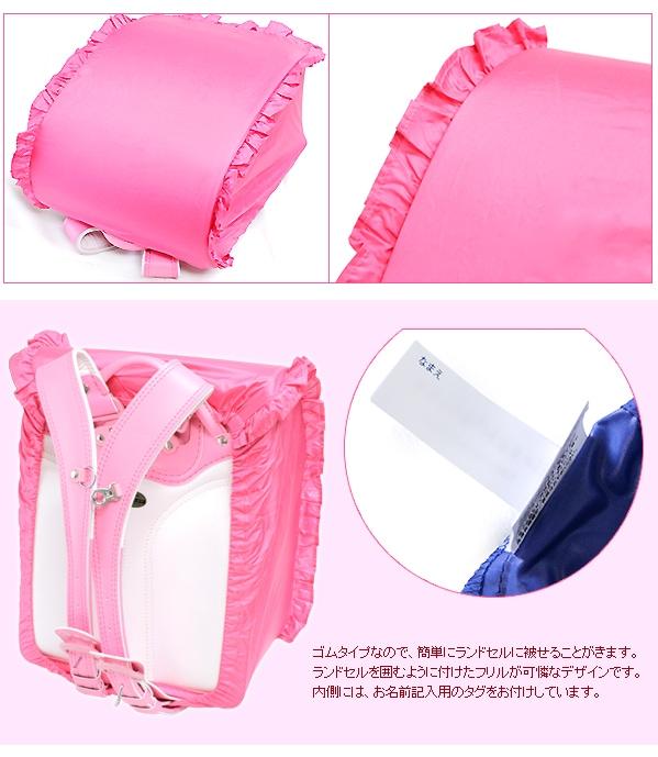 【巾着付き】ランドセル雨カバー フリル付き RCR-F