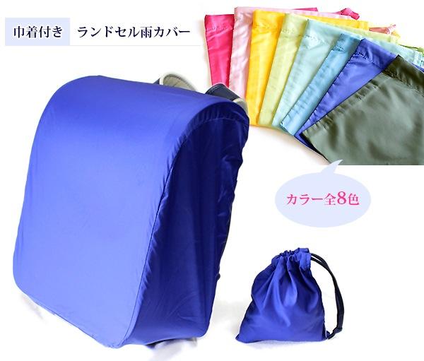 【巾着付き】ランドセル雨カバー RCR
