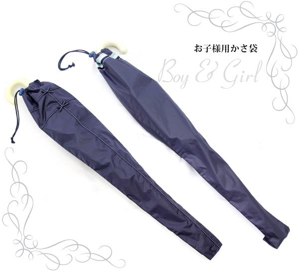 お子様用傘袋 UC-NV03