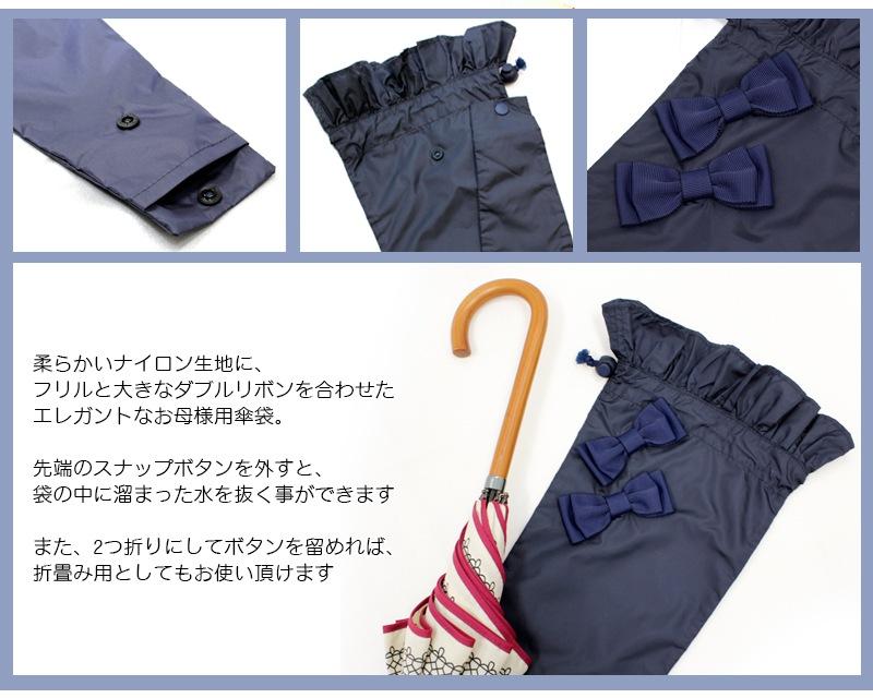 フリル付き傘袋 【グログランリボン】 UC-NV02