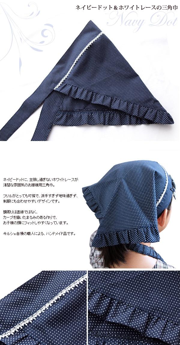 ネイビードット&ホワイトレースの三角巾【濃紺】 SKK-KON02