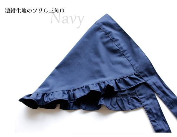 濃紺生地のフリル三角巾 SKK-KON03