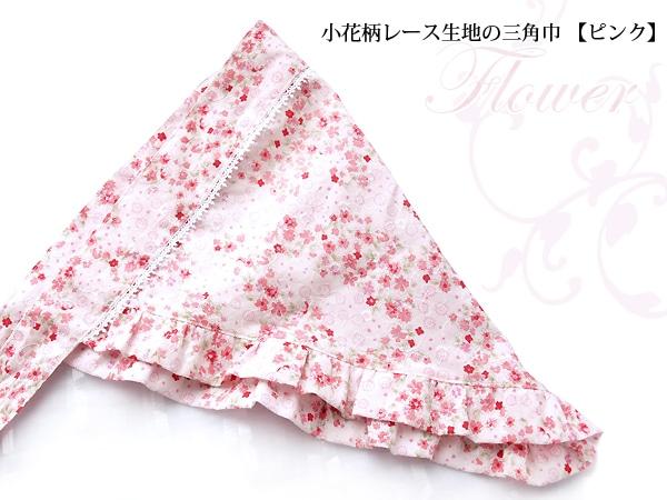小花柄レース生地の三角巾 【ピンク】 SKK-PIN02