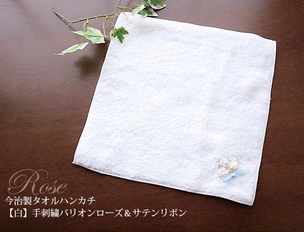 今治製タオルハンカチ 【白】手刺繍バリオンローズ&サテンリボン IT22-R04
