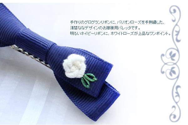 バリオンローズ刺しゅう入りグログランリボンバレッタ 【紺】