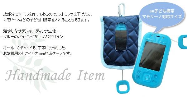 どこイルカminiケース【サテンキルティング】 DIC-G01