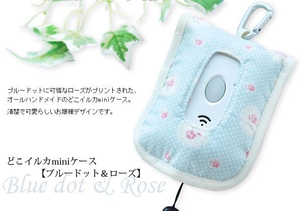 どこイルカminiケース【ブルードット&ローズ】 DIC-G02
