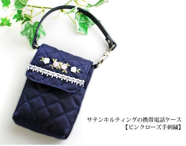 サテンキルティングの携帯電話ケース【ピンクローズ手刺繍】ネイビー IM-MC-NV02