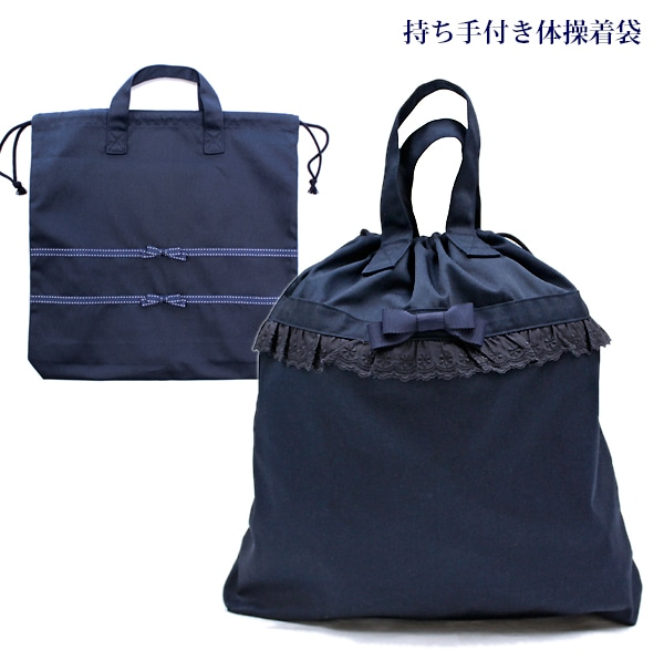 持ち手付きスクール巾着 HD-SK01