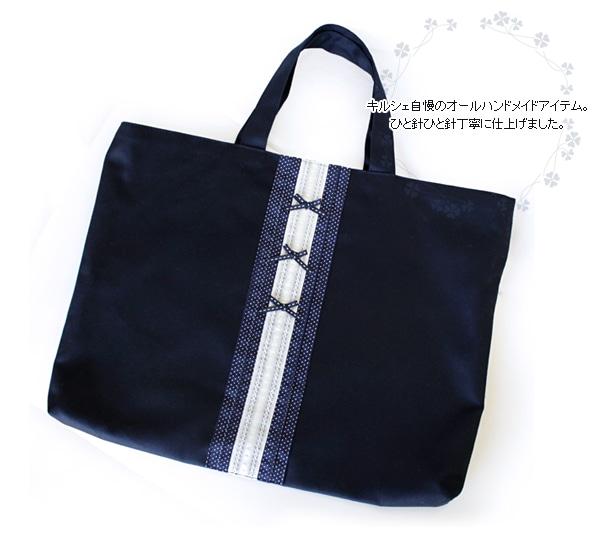 ドット&ステッチリボンのレッスンバッグ【紺】 LB-NVD01