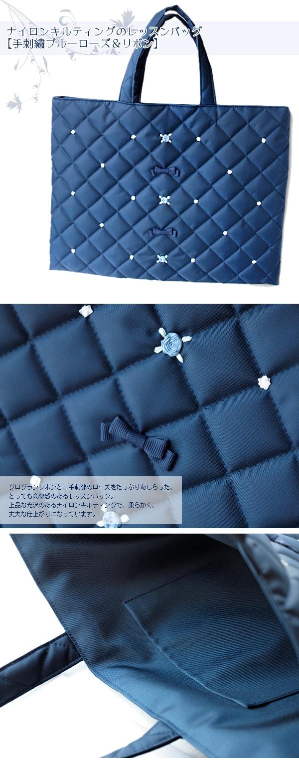 ナイロンキルティングのレッスンバッグ【手刺繍ブルーローズ&リボン】 MAT-LSB-01B