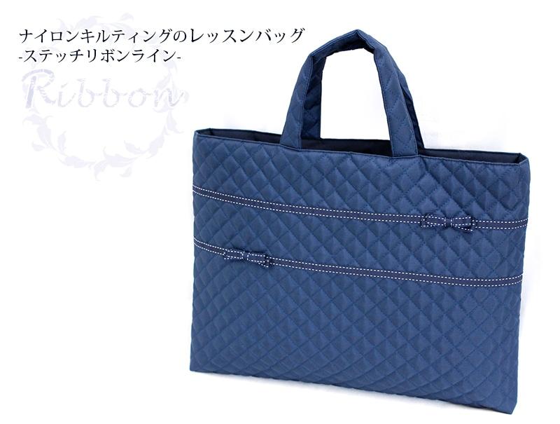 ナイロンキルティングのレッスンバッグ 【ステッチリボンライン】 NK-LSB-ST01