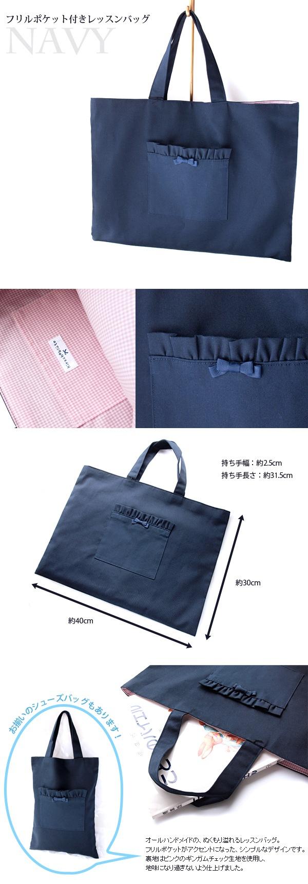 フリルポケット付きレッスンバッグ【濃紺】 NKJ-LSB-KON01