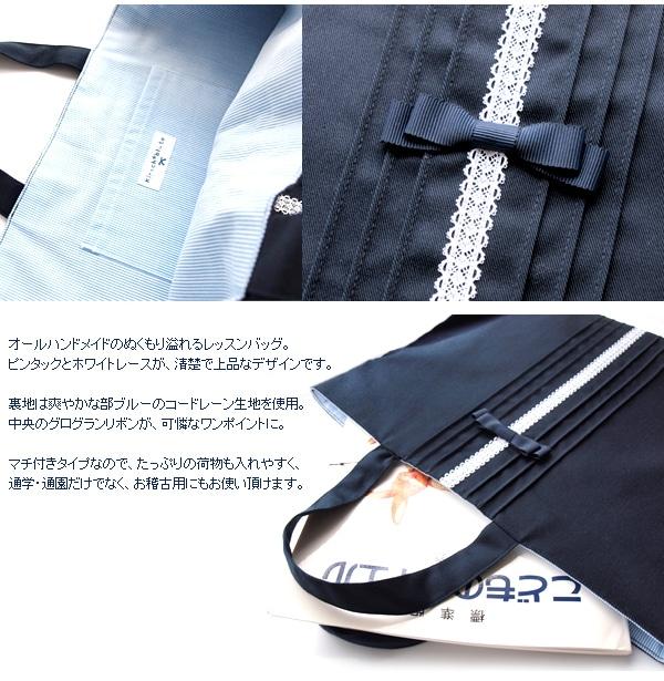 ホワイトレースとピンタックのレッスンバッグ【濃紺】 NKJ-LSB-KON04