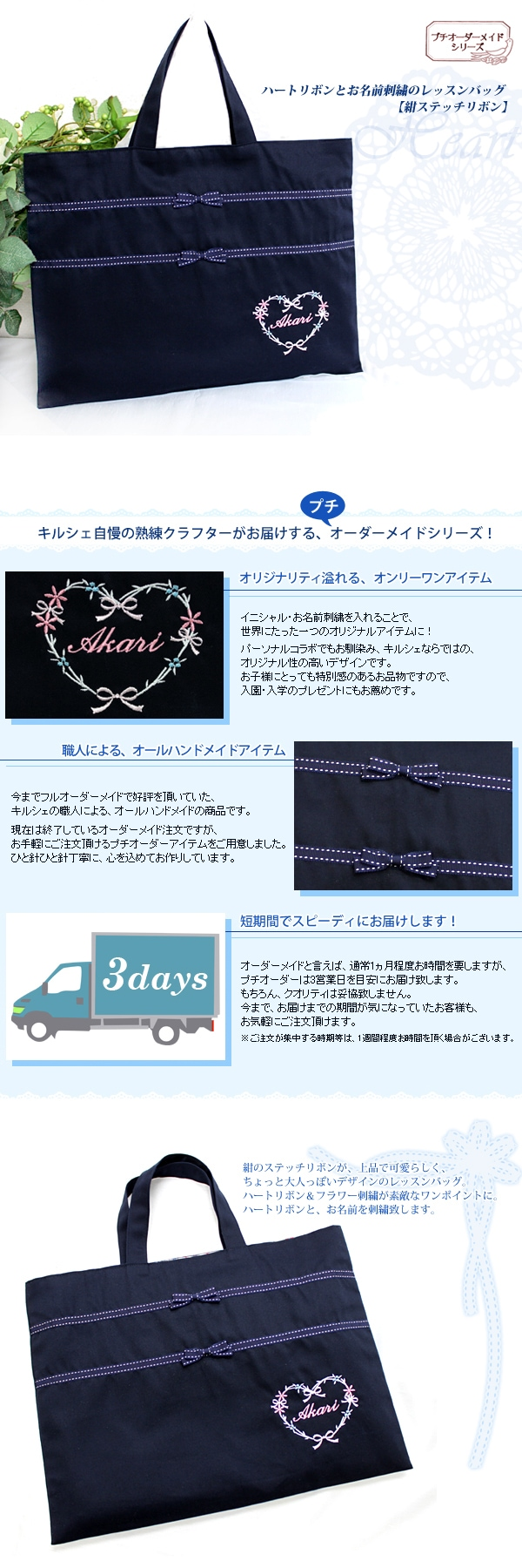 【プチオーダー】ハートリボンとお名前刺繍のレッスンバッグ【紺ステッチリボン】ORD-LSB-HEART