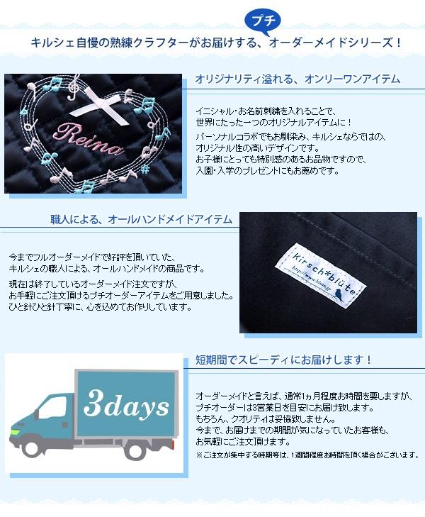 【プチオーダー】 ナイロンキルティングのレッスンバッグ 【音符】 ネイビー ORD-LSB-NKN