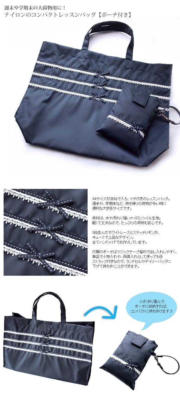 ナイロンのコンパクトレッスンバッグ【ポーチ付き】 SKY-LSB-KON01