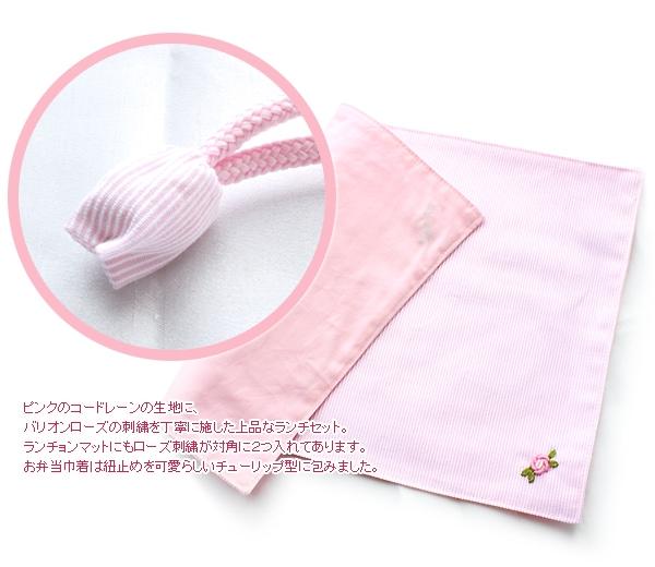 バリオンローズ刺繍のランチセット【ピンクコードレーン】 KOY-LS03