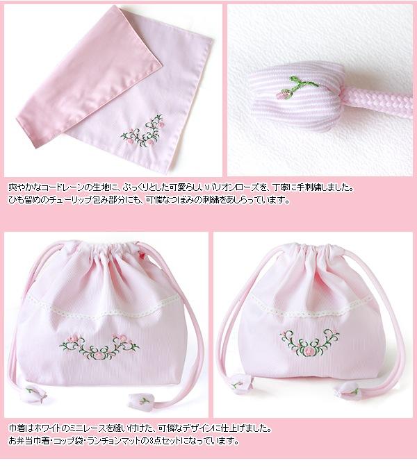 バリオンローズ刺繍とホワイトレースのランチセット【コードレーン】 LCS-CHS01
