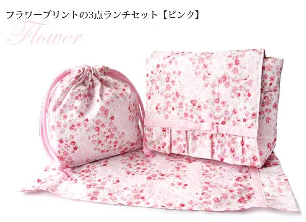 【保冷・保温】フラワープリントの3点ランチセット【ピンク】  LCS-PIN-3F01