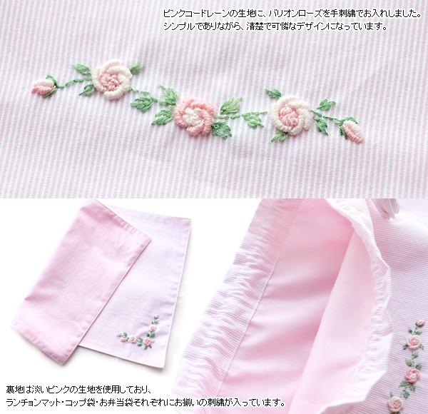 手刺繍バリオンローズのランチセット【ミニローズ】ピンクコードレーン LCS-PIN-HS01