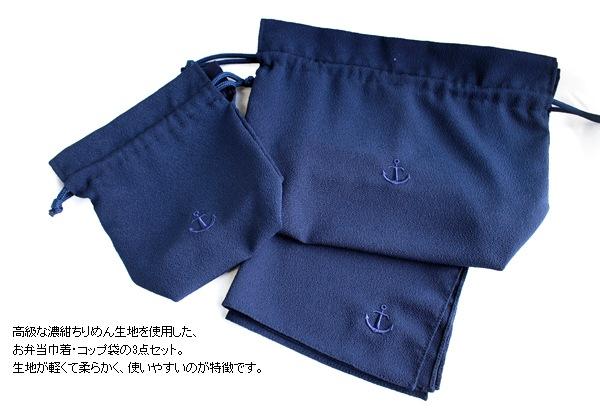 濃紺ちりめんお弁当巾着3点セット【いかりのワンポイント刺繍】 LK-NV-B02
