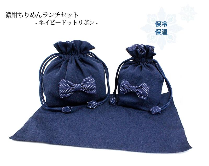 【保冷・保温】濃紺ちりめんお弁当巾着【ネイビードットリボン】 LK-NV-R02