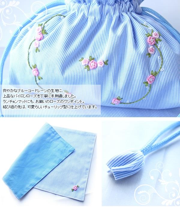 バリオンローズ刺繍のランチセット【ブルーコードレーン】 MAT-LS01