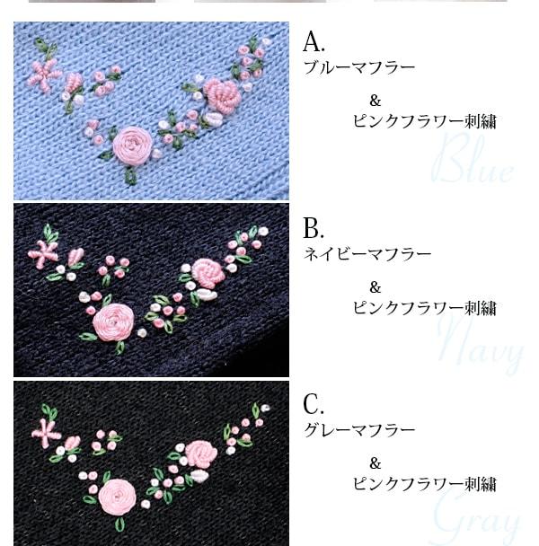 フリース&ニットのシンプルマフラー【手刺繍シリーズ】 FN-MF-HSR01