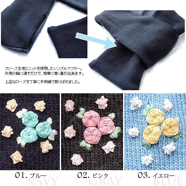 フリース&ニットのシンプルマフラー【手刺繍シリーズ】 FN-MF-HS