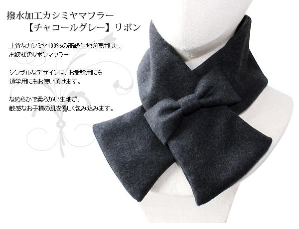 撥水加工カシミヤマフラー【チャコールグレー】リボン MAT-MF-CG04