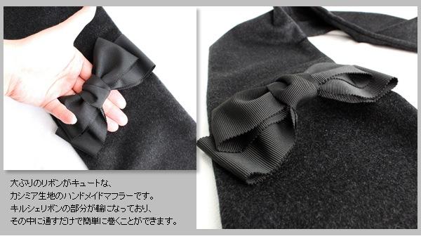グログランリボン付き撥水加工カシミヤマフラー【チャコールグレー】 MAT-MF-CG05