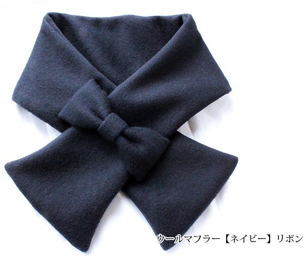 ウールマフラー【ネイビー】リボン MAT-MF-IB08