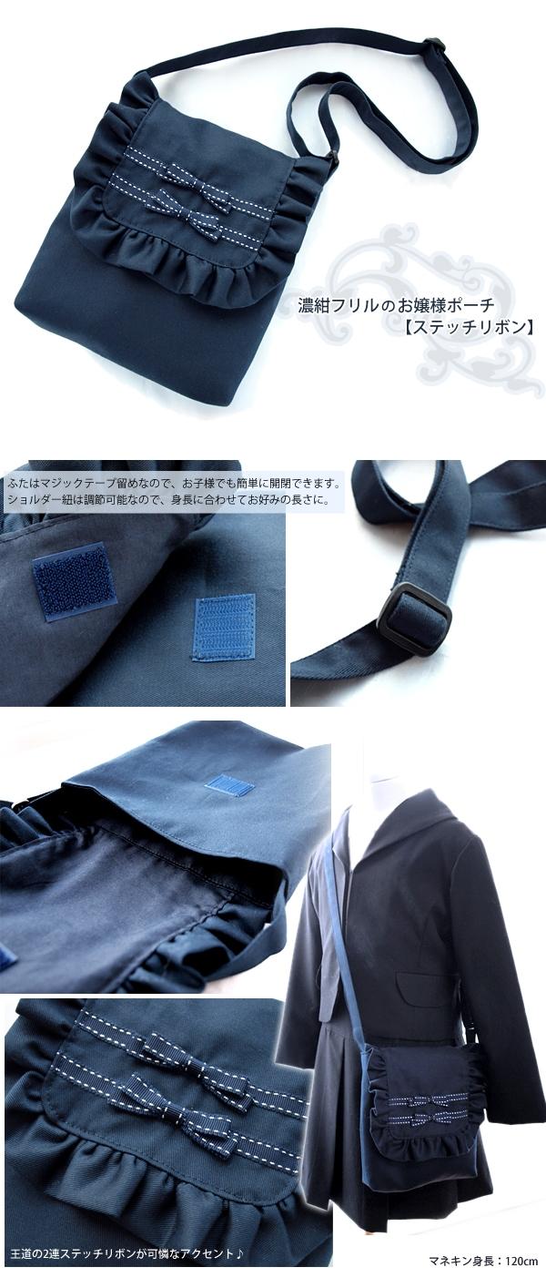 濃紺フリルのお嬢様ポーチ【ステッチリボン】ふた付きタイプAJ-P02