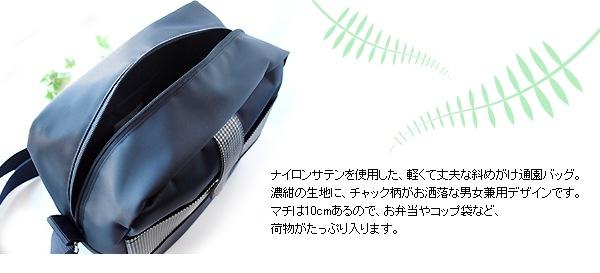 ナイロンサテンの斜めがけ通園ショルダーバッグ【チェック柄】紺 KJ-NB-GC01