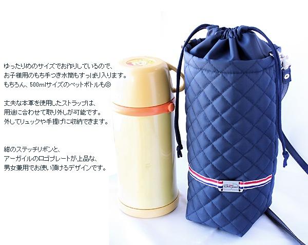 ナイロンキルティングの斜めがけ水筒ケース【アーガイルプレート】 MAT-SC04