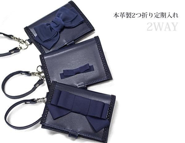 本革製2つ折り定期入れ 【スカラップ&リボン】 2WAYタイプ  PAS-RZW03