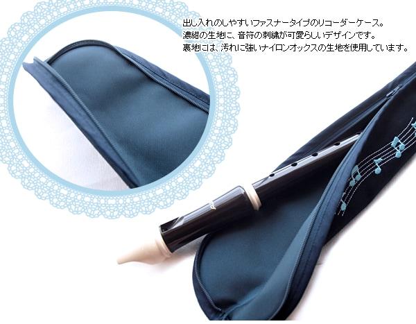 音符刺繍入りリコーダーケース【ファスナータイプ】濃紺 RC-OS01