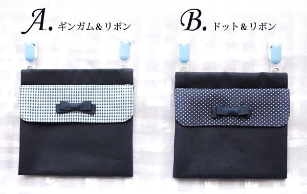 付けポケット【2つ折りフタ付きポケットタイプ】濃紺 TP-3P01