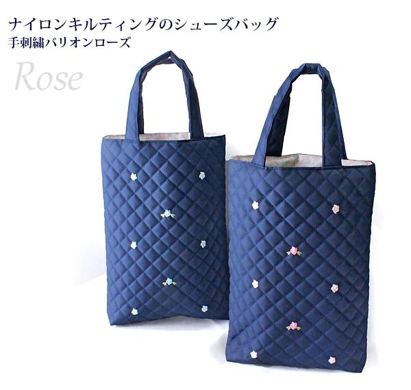 ナイロンキルティングのシューズバッグ【手刺繍バリオンローズ】濃紺 MAT-SB-03R