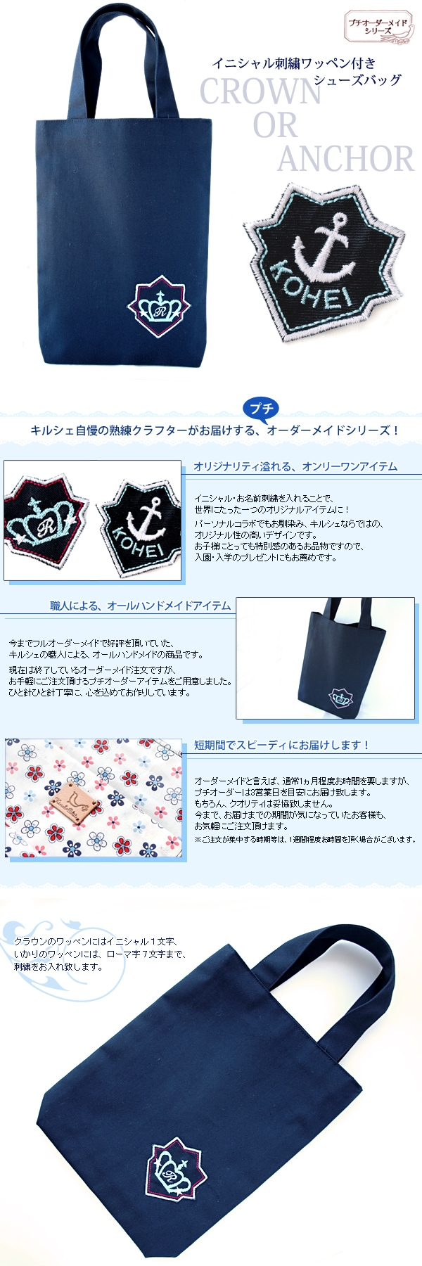【プチオーダー】イニシャル刺繍ワッペン付きシューズバッグ【濃紺】 ORD-SB-CROWN