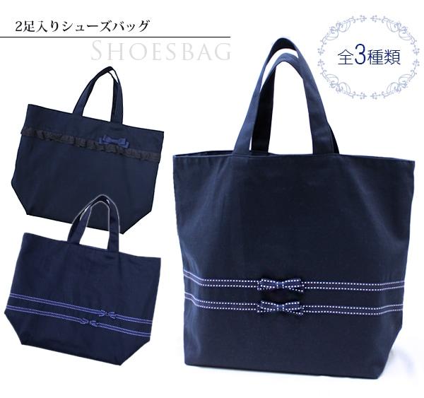 2足入りシューズバッグ【濃紺】SB-2S-KON01