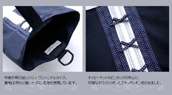 ドットピンタックとステッチリボンのシューズバッグ SB-NVD01