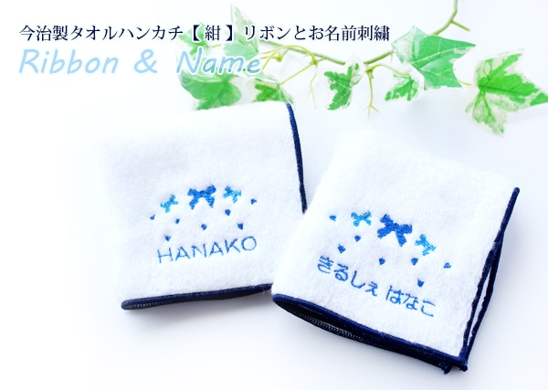 【15cm】今治製タオルハンカチ【紺】リボンとお名前刺繍IT15-KON-03