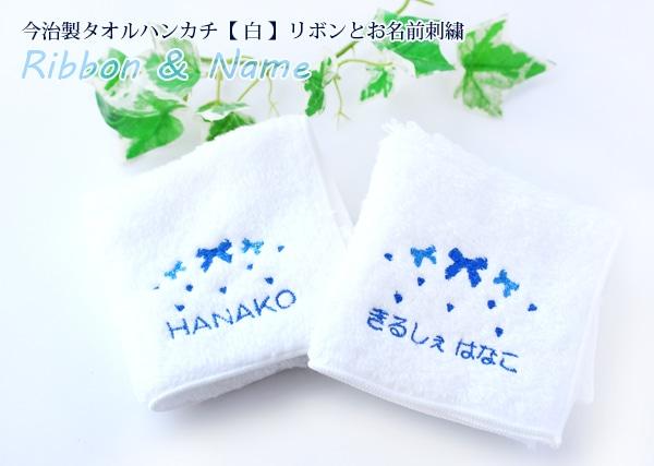 【15cm】 今治製タオルハンカチ 【 白 】 リボンとお名前刺繍 【 ひらがな 】 IT15-WHI-03