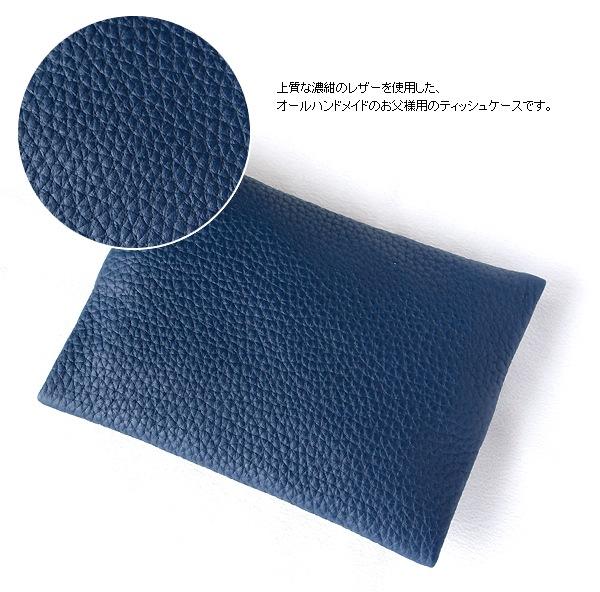お父様用☆本革製 携帯用ティッシュケース【紺】 FTC-04